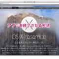 Macのアプリを閉じる時はCommand+Qで。×ボタンではアプリは終了しません