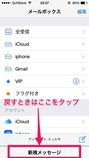 IMG ios8 mail new 6