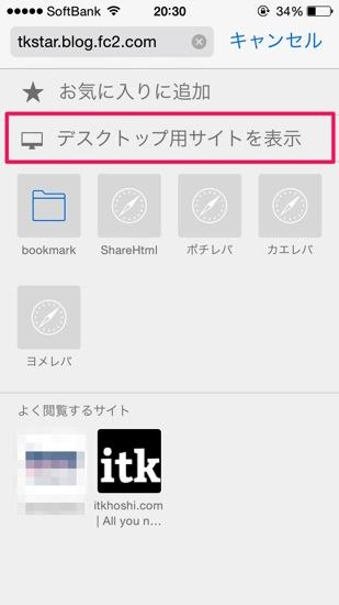 IMG iphone safari disp mobile ch 3