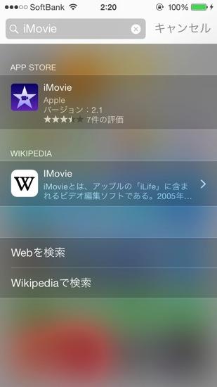 IMG spotlight search imovie disp