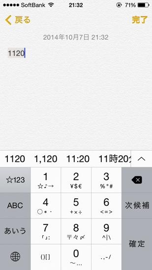 IMG ios8 keyboard 2
