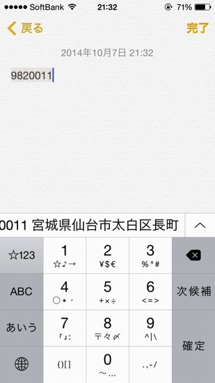 IMG ios8 keyboard 4