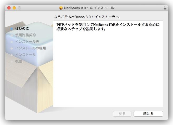 Img netbeans install 1