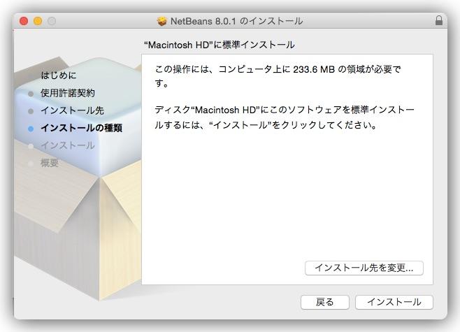 Img netbeans install 3
