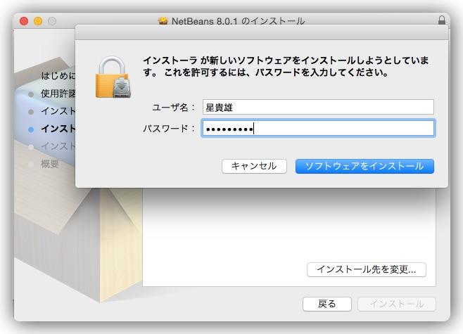 Img netbeans install 4