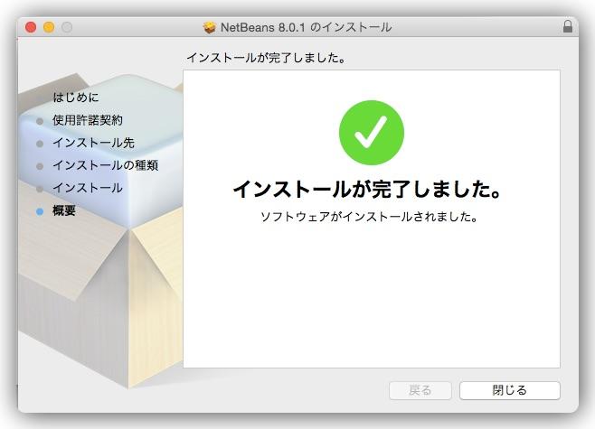 Img netbeans install 6