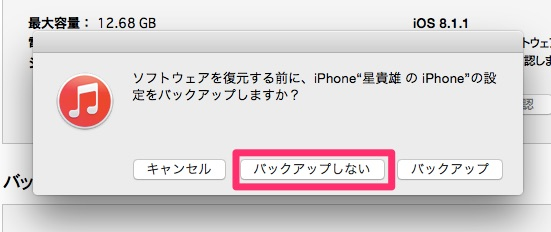 Img af iphone setting itunes 3