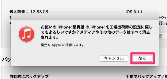 Img af iphone setting itunes 4