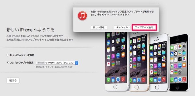Img af iphone setting itunes 7