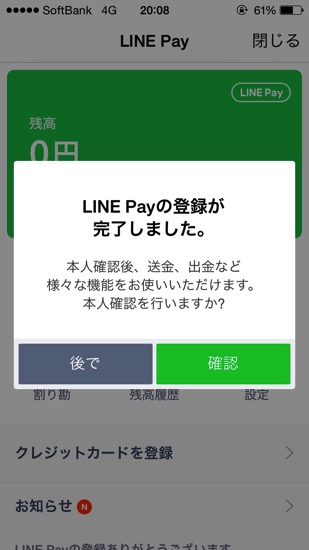 Img line pay setting 4