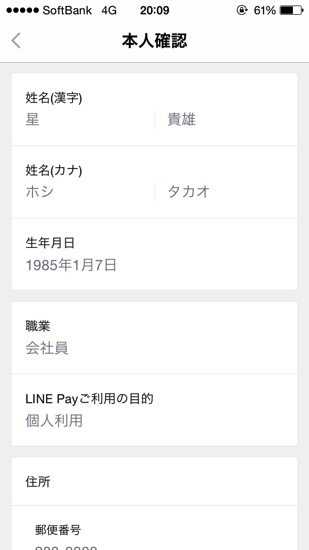 Img line pay setting 6