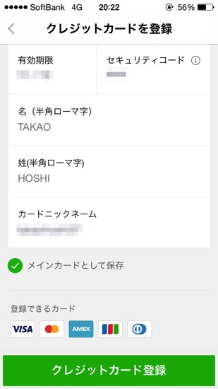 Img line pay setting card 2