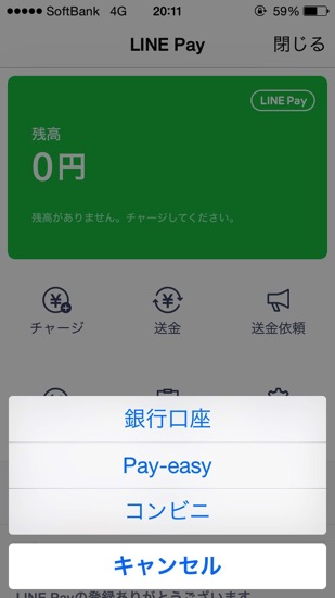 Img line pay setting charge 1