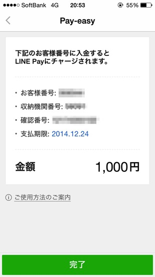 Img line pay setting charge 6