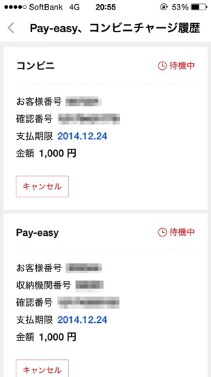 Img line pay setting charge 8