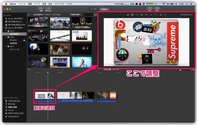 150122 imovie volume setting 11