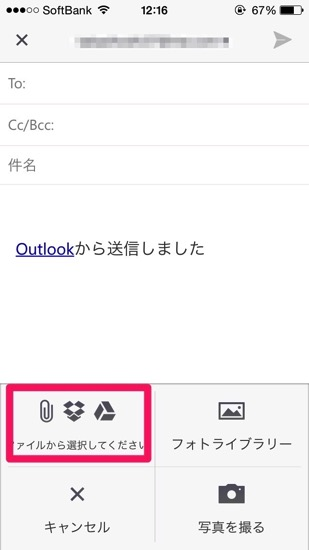 20150201 outlook for ios file cloud 3