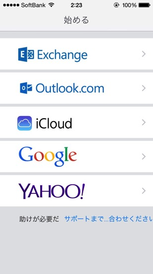 20150201 outlook for ios setting 1