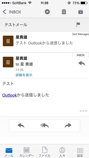 20150201 outlook for ios setting 11