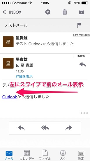 20150201 outlook for ios setting 13