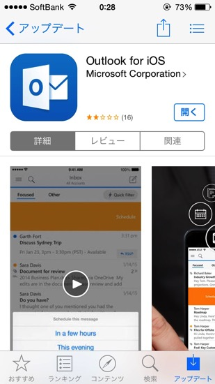 20150225 outlook softbank app 1