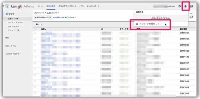 150308 adsense message 1