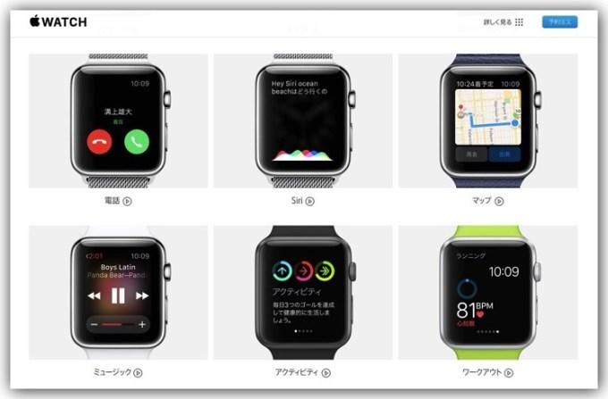 150423 apple watch video top
