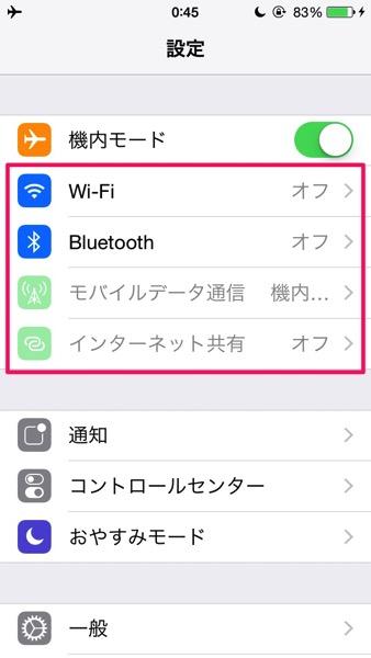 IMG 3311 iphone setting notice 3