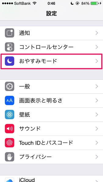 IMG 3311 iphone setting notice 4