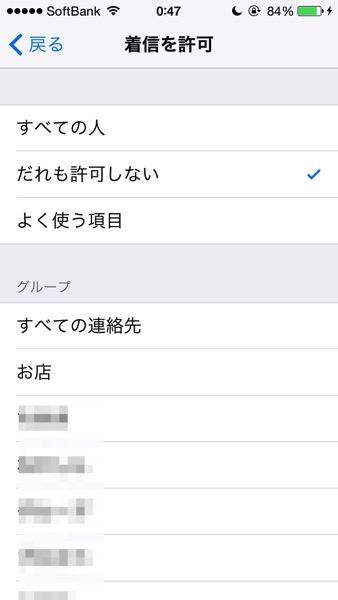IMG 3311 iphone setting notice 7