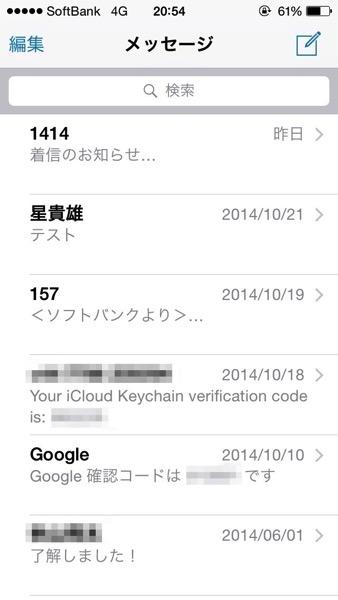 IMG ios 83 message main 1
