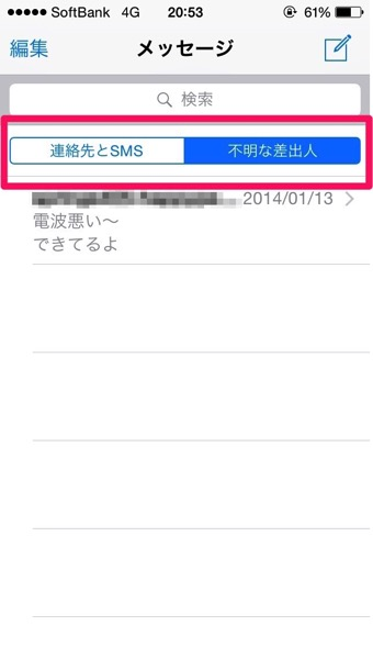 IMG ios 83 message main 2