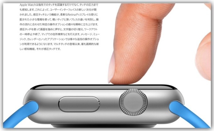 150510 iphone6s force touch 1