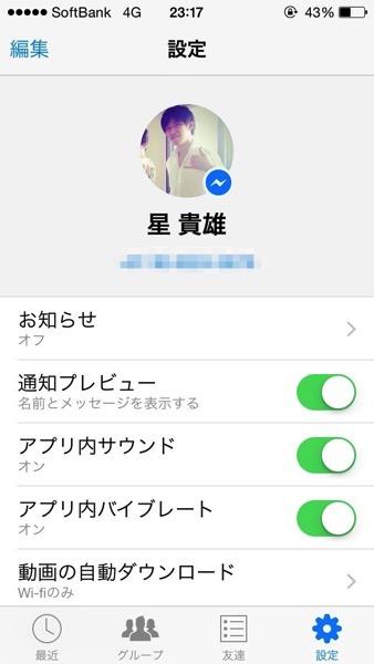 IMG facebook messenger ios 2