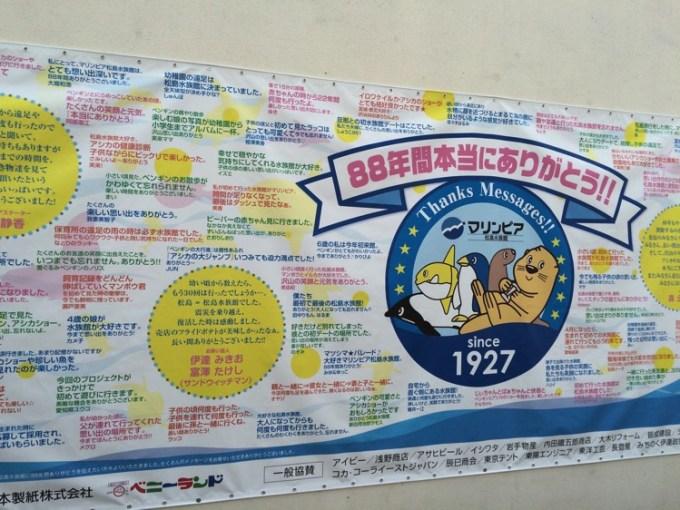 Matsushima aqa 2