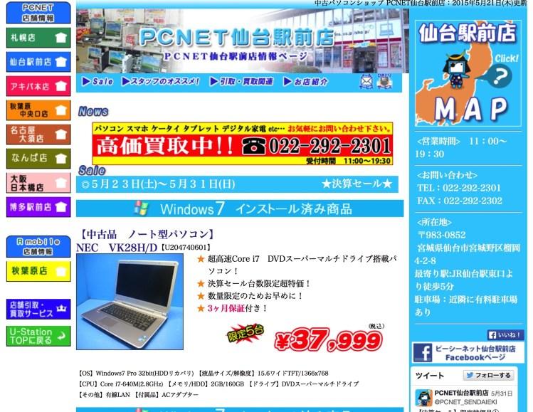 150601 pcnet shop sendai