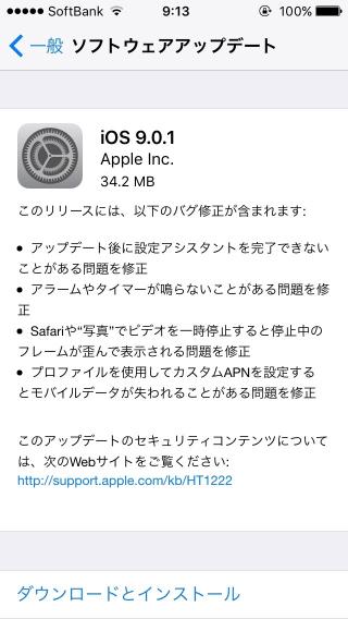 IMG ios9 0 1 update 1
