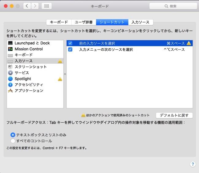 151002 osx shortcutkey input source 3