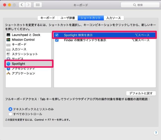 151002 osx shortcutkey input source 4