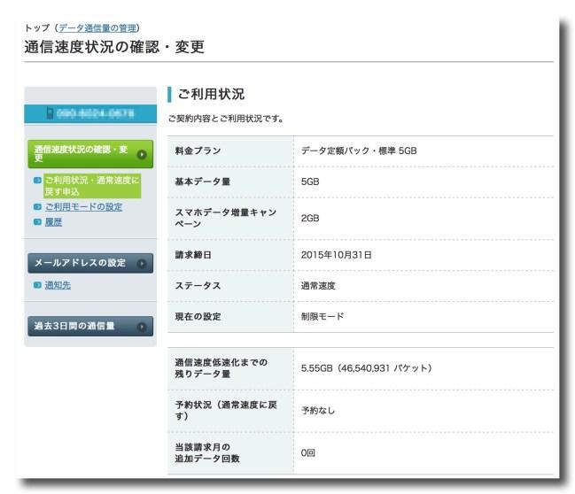 151007 softbank news data 4