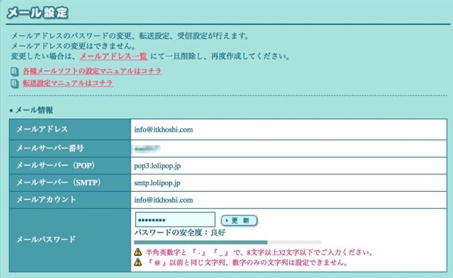 151009 lolipop iphone mail setting 2