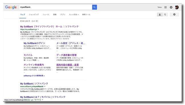 151011 softbank internet 3days 2
