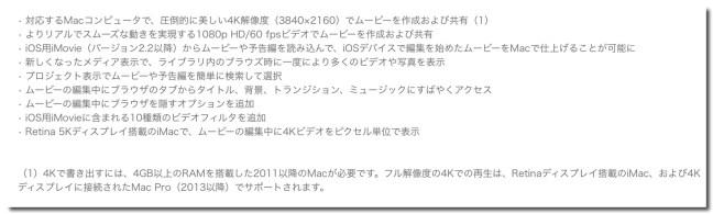 151014 imovie update 2