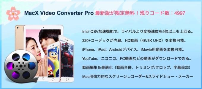 160315-macxdvdconverterpro_01.jpg