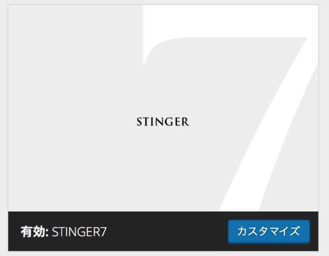 160319 blog theme stinger7 top