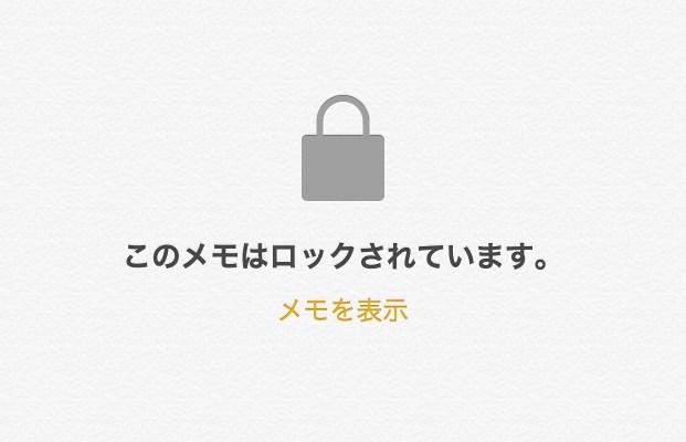 20160326 ios9 3 memo 05