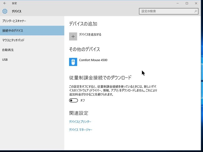 20160331 win10 bluetooth 01