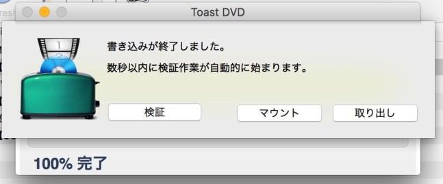 160402 toastdvd dvdcopy 07