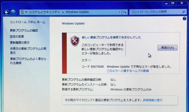 IMG win update error 01