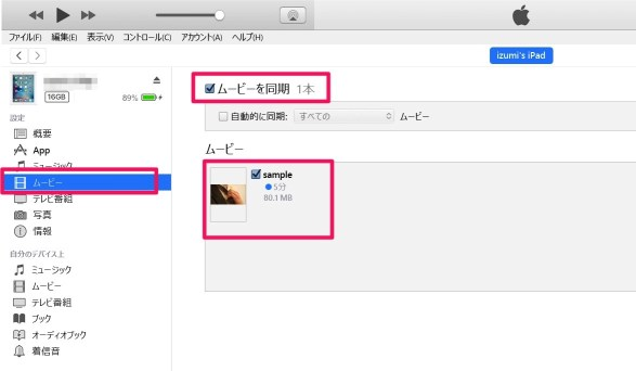 170903 dvd to iphone ipad 08